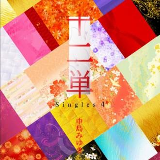 【写真】中島みゆき『十二単 ~Singles 4~』(2013年11月28日)