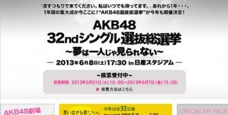 <写真>AKB48選抜総選挙ページ(2013年5月24日)