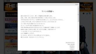 <写真>解散を発表するTHE BOOMの公式サイト
