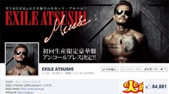 <写真>ツアー不参加を表明したATSUSHIの公式フェイスブック