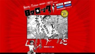 <写真>二階堂ふみの出演が決まった映画『日々ロック』公式サイト
