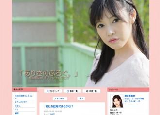 <写真>結婚への想いを綴る畑山亜梨紗のブログ