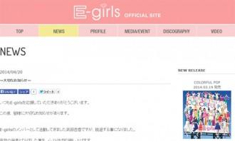 <写真>武田杏香の脱退を報告するE-girlsの公式サイトのニュースページ