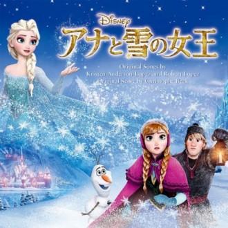<写真>CDでも快挙を成し遂げた「アナと雪の女王」映画サントラ