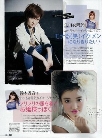 <写真>Ray最新号でショートヘアに挑んだモー娘。生田衣梨奈