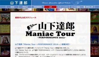<写真>ライブツアーの開催を報告する山下達郎の公式サイト