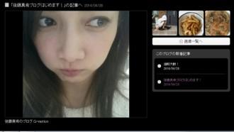 <写真>ブログ再開を報告した後藤真希。写真はブログに投稿したゴマキ