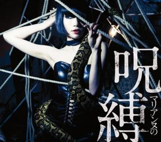 <写真>「マリアンヌの呪縛」ジャケット写真。ヘビと絡むマリアンヌ東雲