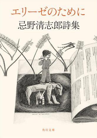 <写真>文庫化された「エリーゼのために 忌野清志郎詩集」表紙