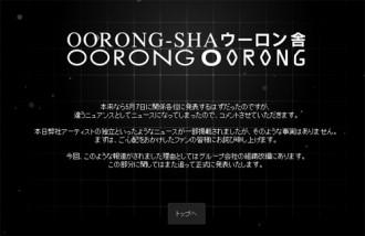 <写真>ミスチルの独立報道を否定するOORONG-SHA(烏龍舎)