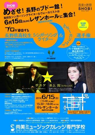 長野県内高校生が音楽で頂点目指す