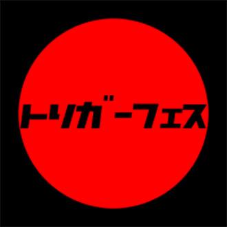 TRIGGER FES 2014 SUMMERのロゴ