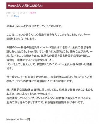 Moranが活動を一時休止(2014年8月13日)