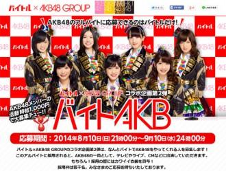 バイトAKB、予想を超える応募者数(2014年8月13日)