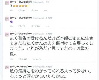 きゃりーぱみゅぱみゅ意味深つぶやき(2014年8月19日)