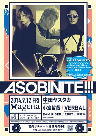 小室哲哉と中田ヤスタカが3年ぶり共演へ(2014年8月20日)
