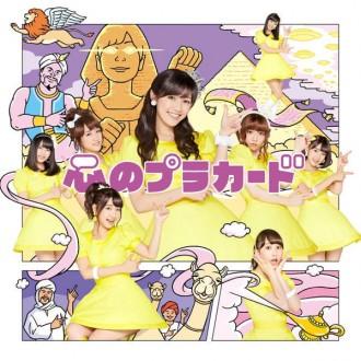 まゆゆセンター曲がミリオン達成(2014年9月2日発売)