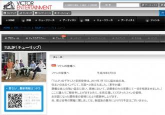 【写真】チューリップ安部俊幸さんが死去(2014年9月9日)