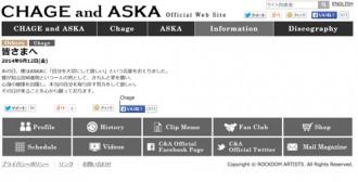 【写真】ASKA被告の判決にChageがコメント( 2014年9月12日)
