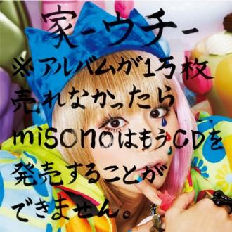 【写真】misonoの売上ノルマ1万枚は多い?少ない?(2014年9月20日)