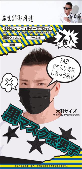 [写真]若旦那がマスクをプロデュース