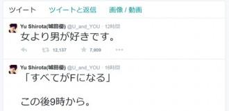 [写真]城田優が衝撃発言「女より男が好きです」