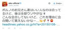 """[写真]aikoがポルノグラフィティとの""""秘密の会合""""報道否定"""