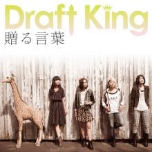 [写真]Draft King「贈る言葉」カバー