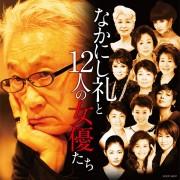 [写真]なかにし礼と12人の女優たち