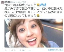 [写真]菊地亜美が花粉症に苦しむ