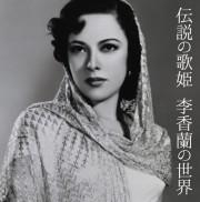 [写真]李香蘭「伝説の歌姫 李香蘭の世界」