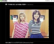 [写真]相川七瀬がPUFFY由美との不仲説言及