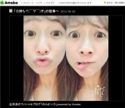 """写真»辻希美""""変顔すっぴん"""""""