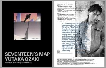 『十七歳の地図』復刻盤カセットのジャケット