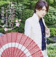 [写真]花見桜幸樹はムード歌謡をどう表現したのか