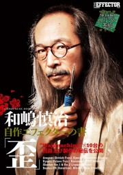 『和嶋慎治 自作エフェクターの書「歪」』表紙