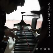 清塚信也『あなたのためのサウンドトラック』