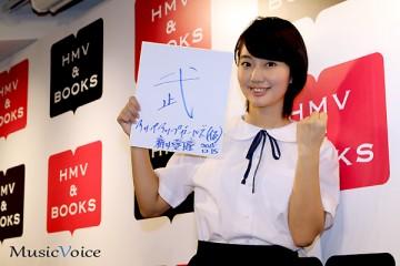 アプガ新井愛瞳の今年の漢字は「武」