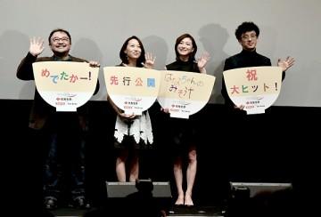 登壇した左から阿久根知昭監督、一青窈、広末涼子、滝藤賢一