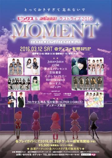 ピンクス&コピンクス!ラストライブ2016 MOMENT
