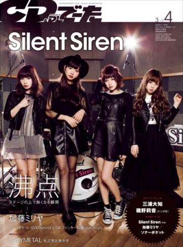 「CD&DLでーた」3-4月号の表紙を飾るSilent Siren