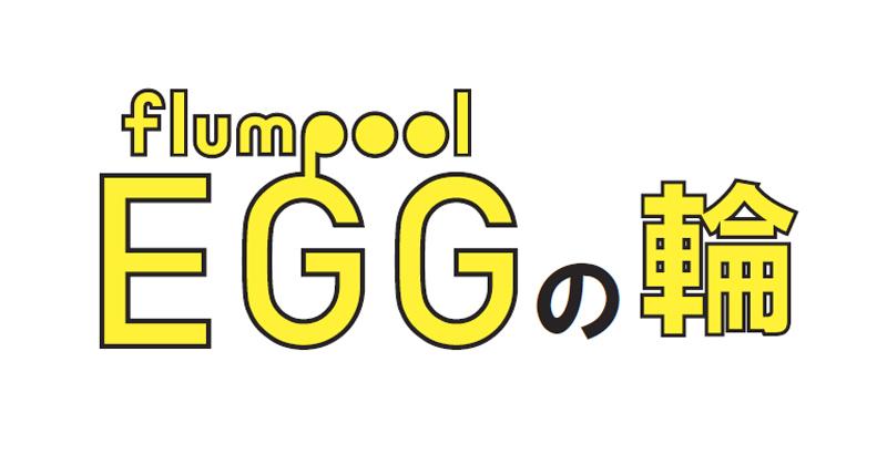 EGGの輪 ~5つの音楽サイトがタッグを組んでアルバム全曲を大解剖!!~