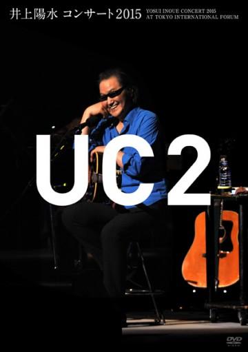 3月16日に発売された「井上陽水 コンサート2015 UC2」DVD