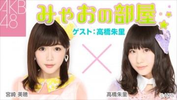 AKB48・宮崎美穂のレギュラー番組 初回ゲストは高橋朱里