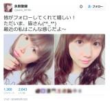 元乃木坂46永島聖羅がツイッター始める