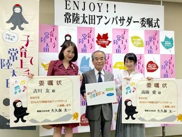 大久保太一市長を囲んで記念撮影に応じる高橋愛(右端)と吉川友