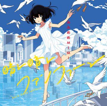みみめめMIMI「晴レ晴レファンファーレ」初回盤