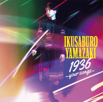 山崎育三郎「1936 ~your songs~」初回限定盤