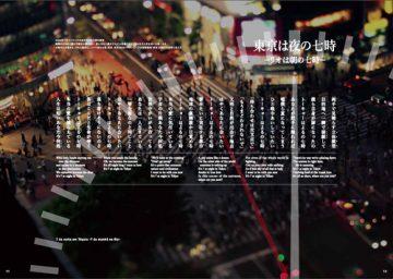 リオ・パラリンピックの『FLAG HANDOVER SEGMENT MEDIA GUIDE』の中身。渋谷のスクランブル交差点の写真上に「東京は夜の七時」の文字が躍る(Tokyo 2020提供)