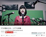 YouTubeに公開されている「シアワセ林檎」ミュージックビデオ。再生数は160万回を超えている
